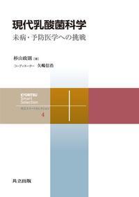 現代乳酸菌科学 未病・予防医学への挑戦-電子書籍