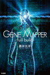 Gene Mapper -full build--電子書籍