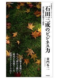 石田三成のビジネス力 近江感覚を活用する経営