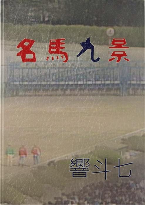 名馬九景-電子書籍-拡大画像