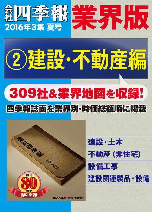 会社四季報 業界版【2】建設・不動産編 (16年夏号)-電子書籍-拡大画像