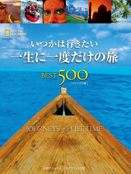 いつかは行きたい 一生に一度だけの旅 BEST500-電子書籍-拡大画像