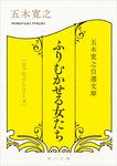 五木寛之自選文庫〈エッセイシリーズ〉 ふりむかせる女たち-電子書籍