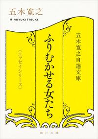 五木寛之自選文庫〈エッセイシリーズ〉 ふりむかせる女たち