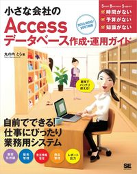 小さな会社のAccessデータベース作成・運用ガイド 2013/2010/2007対応-電子書籍