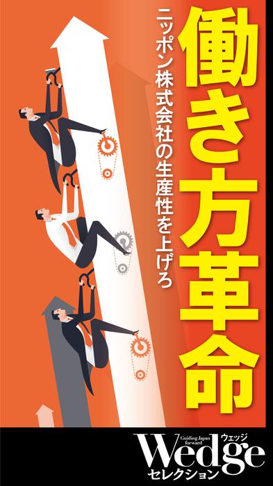 働き方革命 (Wedgeセレクション No.49)拡大写真