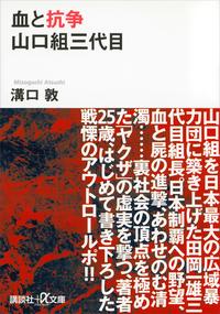 血と抗争 山口組三代目-電子書籍