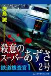鉄道捜査官(1) 殺意のスーパーあずさ2号-電子書籍