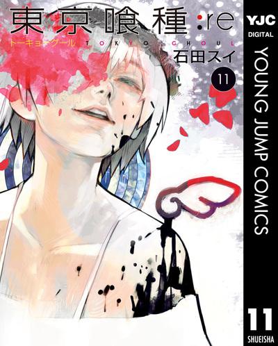 東京喰種トーキョーグール:re 11-電子書籍