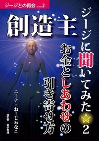 創造主ジージに聞いてみた☆2――お金としあわせの引き寄せ方-電子書籍