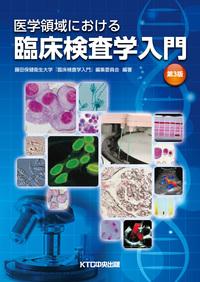 医学領域における臨床検査学入門 第3版-電子書籍