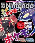 電撃Nintendo 2015年1月号-電子書籍
