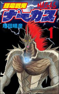 輝竜戦鬼ナーガス 1-電子書籍