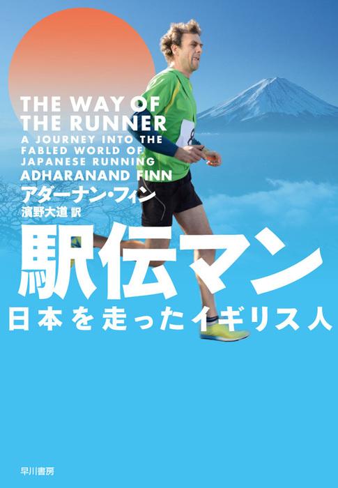 駅伝マン 日本を走ったイギリス人-電子書籍-拡大画像