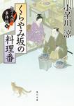 くらやみ坂の料理番 包丁人侍事件帖(6)-電子書籍