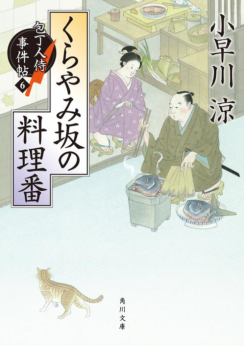 くらやみ坂の料理番 包丁人侍事件帖(6)拡大写真