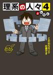 理系の人々4-電子書籍