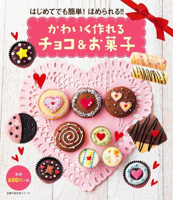 かわいく作れるチョコ&お菓子拡大写真
