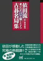 「依田流 並べるだけで強くなる古碁名局集(マイコミ囲碁ブックス)」シリーズ