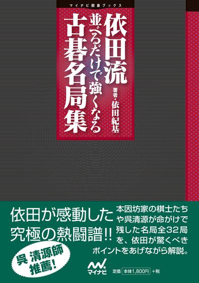 依田流 並べるだけで強くなる古碁名局集-電子書籍