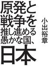 原発と戦争を推し進める愚かな国、日本-電子書籍