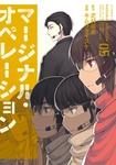 マージナル・オペレーション(5)-電子書籍