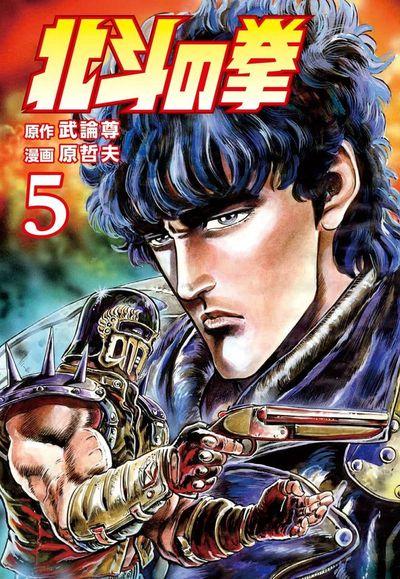 北斗の拳 5巻-電子書籍