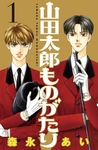 山田太郎ものがたり(1)-電子書籍