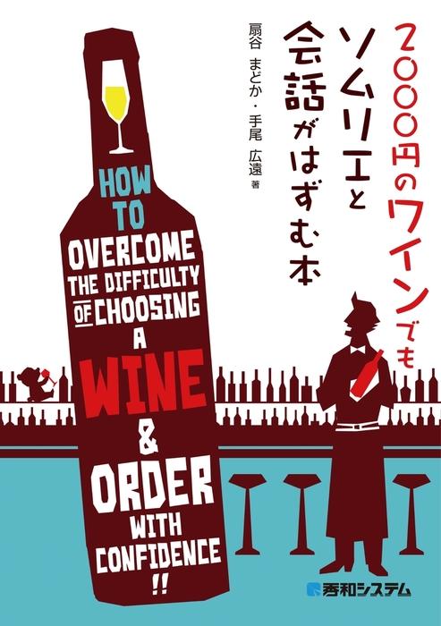 2000円のワインでもソムリエと会話がはずむ本拡大写真