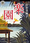 楽園(ラック・ヴィエン)-電子書籍