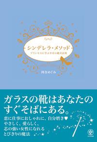 シンデレラ・メソッド プリンセスに学ぶ幸せの絶対法則-電子書籍