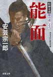 絵師金蔵 闇の道しるべ : 2 能面-電子書籍
