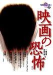 映画の恐怖-電子書籍