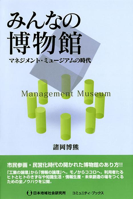 みんなの博物館 マネジメント・ミュージアムの時代-電子書籍-拡大画像