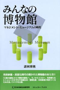 みんなの博物館 マネジメント・ミュージアムの時代-電子書籍