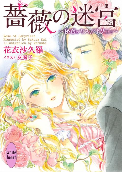 薔薇の迷宮 ~秘密のキスをアトリエで~ 電子書籍特典ショートストーリー付き-電子書籍-拡大画像