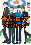 青森ドロップキッカーズ-電子書籍