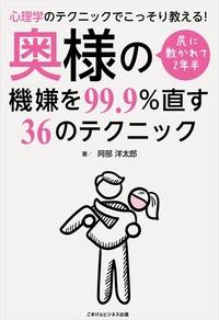 心理学のテクニックでこっそり教える! 尻に敷かれて2年半 奥様の機嫌を99.9%直す36のテクニック-電子書籍