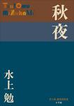 P+D BOOKS 秋夜-電子書籍