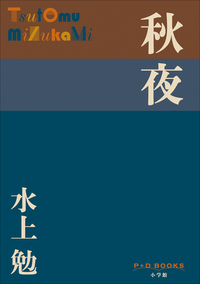 P+D BOOKS 秋夜