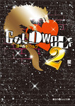 GOLD WOLF2-電子書籍