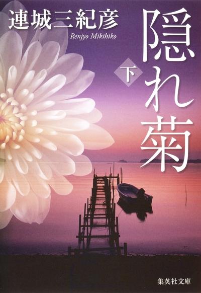 隠れ菊 下-電子書籍
