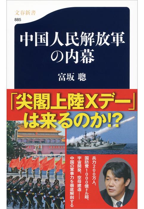 中国人民解放軍の内幕-電子書籍-拡大画像