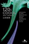120%COOOL-電子書籍