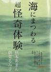 海にまつわる 超 怪奇体験-電子書籍