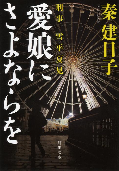 刑事 雪平夏見 愛娘にさよならを-電子書籍-拡大画像