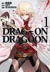DRAG-ON DRAGOON 死ニ至ル赤 1巻-電子書籍