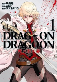 DRAG-ON DRAGOON 死ニ至ル赤 1巻