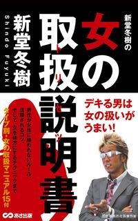 新堂冬樹の女の取扱説明書(あさ出版電子書籍)-電子書籍