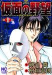 仮面の野望 1-電子書籍